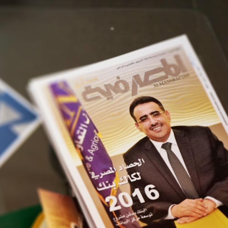 المجلة المصرفية